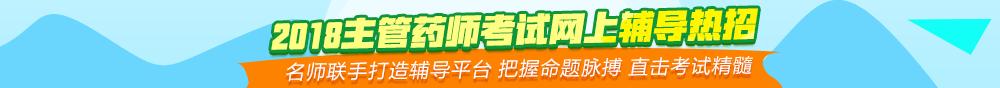 胜博发娱乐官方指定唯一入口注册登录游戏_2018年主管药师考试辅导课程
