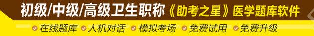 胜博发娱乐官方指定唯一入口注册登录游戏_初/中/高级卫生职称题库软件