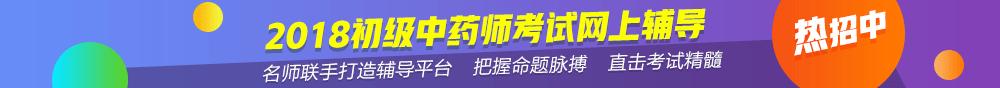 胜博发娱乐官方指定唯一入口注册登录游戏_2018初级中药师考试网上辅导热招中