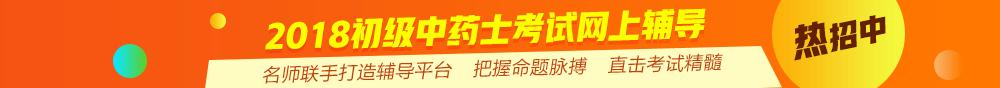 sbf_胜博发_胜博发娱乐_胜博发手机登录注册_2018初级中药士考试网上辅导热招中