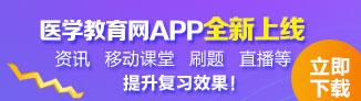 医学大奖娱乐88pt88登陆APP全新上线,随时随地看课/做题/看直播!
