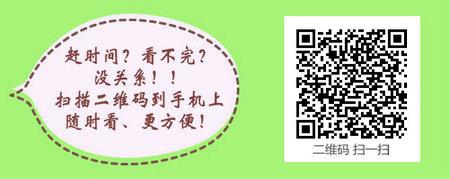 胜博发娱乐官方指定唯一入口注册登录游戏_2017年执业药师考前冲刺班/习题班热招中!