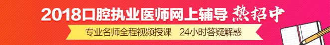 胜博发娱乐官方指定唯一入口注册登录游戏_2018口腔执业胜博发考试辅导招生方案