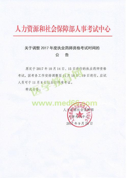 【紧急通知】中国人事考试网关于2017年执业药师考试时间推迟的公告