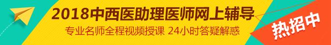 胜博发娱乐官方指定唯一入口注册登录游戏_2018中西医助理胜博发辅导招生方案