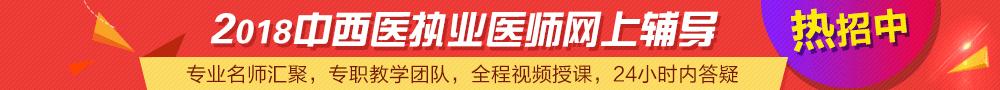 sbf_胜博发_胜博发娱乐_胜博发手机登录注册_2018年中西医执业胜博发招生方案