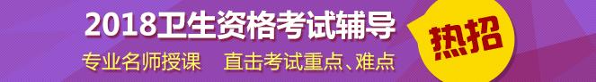 sbf_胜博发_胜博发娱乐_胜博发手机登录注册_2018卫生资格考试辅导招生方案