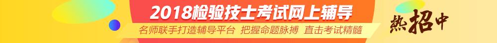 sbf_胜博发_胜博发娱乐_胜博发手机登录注册_2018检验技士网上辅导课程热招