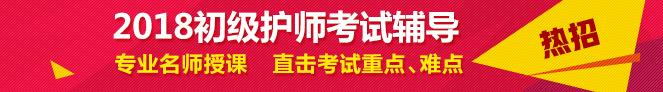 sbf_胜博发_胜博发娱乐_胜博发手机登录注册_2018初级护师考试辅导招生方案