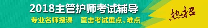 sbf_胜博发_胜博发娱乐_胜博发手机登录注册_2018主管护师考试辅导招生方案