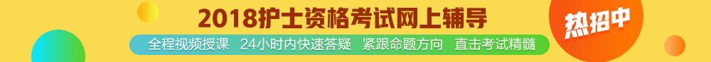 sbf_胜博发_胜博发娱乐_胜博发手机登录注册_2018年护士资格考试网上辅导