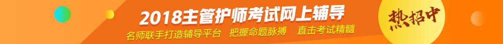 sbf_胜博发_胜博发娱乐_胜博发手机登录注册_2018年主管护师考试辅导招生方案