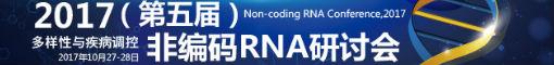 2017第五届非编码RNA研讨会