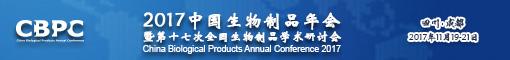 2017中国生物制品年会暨第十七次全国生物制品学术研讨会通知