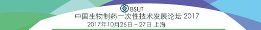 2017中国生物制药一次性技术发展论坛