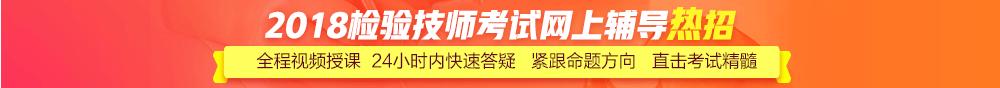 sbf_胜博发_胜博发娱乐_胜博发手机登录注册_2018年检验技师网上辅导热招