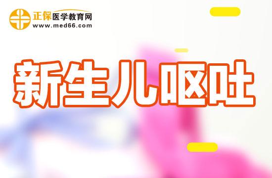 胜博发娱乐官方指定唯一入口注册登录游戏_新生儿呕吐