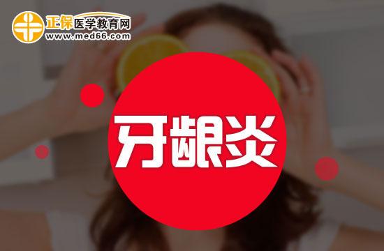 胜博发娱乐官方指定唯一入口注册登录游戏_牙龈炎