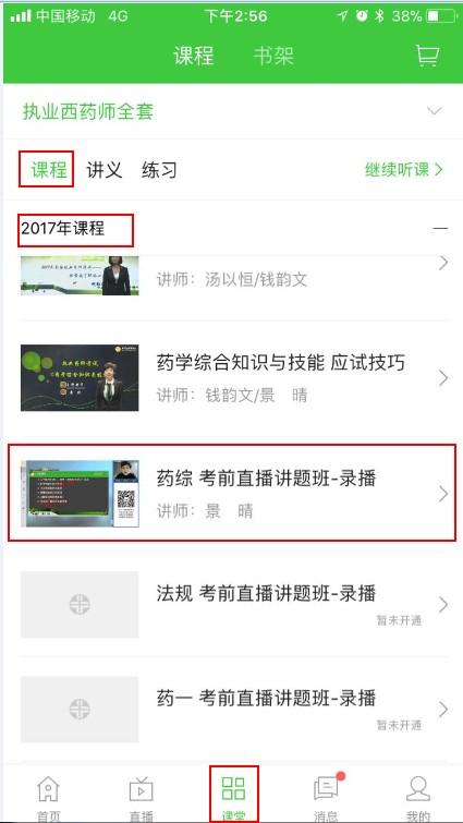 龙8国际网APP观看录播方法