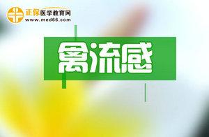 胜博发娱乐官方指定唯一入口注册登录游戏_禽流感