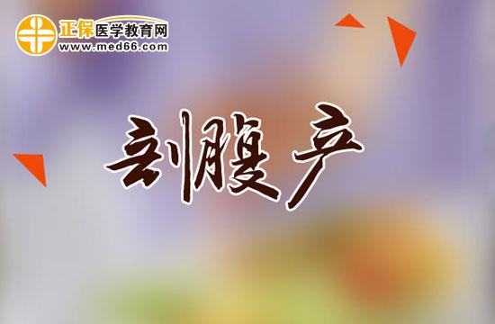 胜博发娱乐官方指定唯一入口注册登录游戏_剖腹产后哪些动作危险不要做?