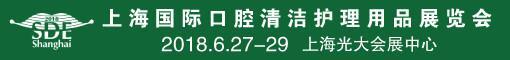 2018上海国际口腔清洁护理用品展会