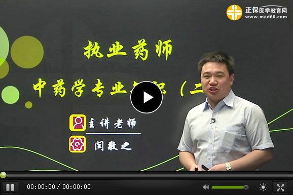 闫敬之-《中药学专业知识二》-基础学习班免费试听