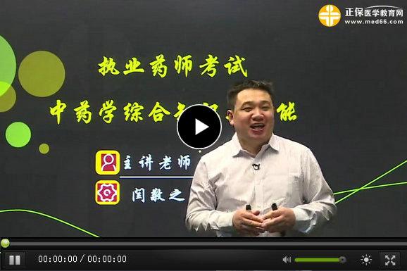 闫敬之-《中药学综合知识与技能》基础学习班免费试听