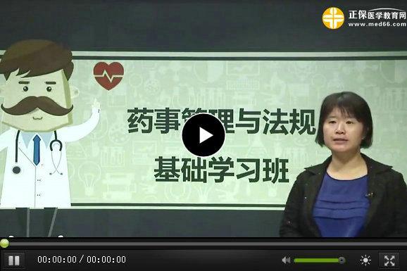 江老师-《药事管理与法规》-基础学习班免费试听