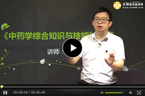姜 逸-《中药综合知识与技能》-习题精讲班免费试听