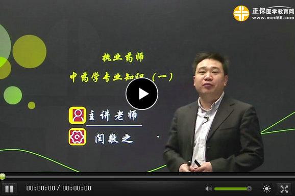 闫敬之-中药学专业知识一基础学习班免费试听