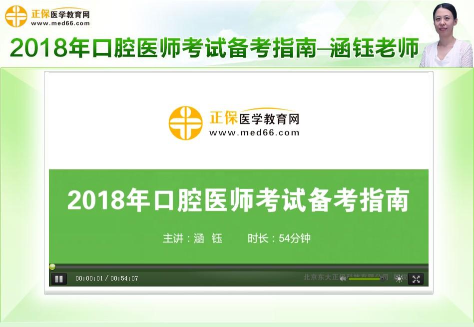 2018年口腔医师报考/备考指南