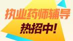 胜博发娱乐官方指定唯一入口注册登录游戏_2018年执业药师辅导课程全面招生!