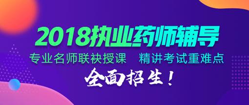2018年大奖pt娱乐网址药师辅导课程全面招生,欲报从速!