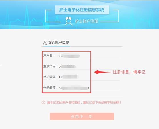 护士电子化注册账户信息