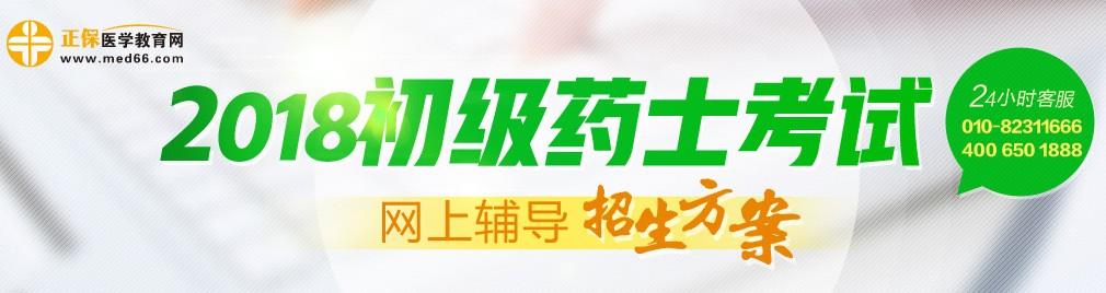 http://www.med66.com/webhtml/project/zhuguanyaoshi/chujiyaoshi.htm