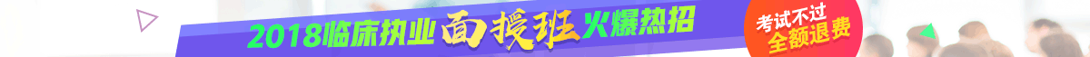 sbf_胜博发_胜博发娱乐_胜博发手机登录注册_2018年临床执业胜博发资格考试面授班