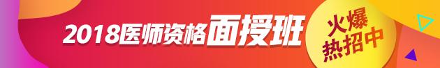 2018年医师鸿运国际手机版技能/笔试面授班开始招生……