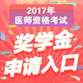 胜博发娱乐官方指定唯一入口注册登录游戏_2017年胜博发资格奖学金申请入口