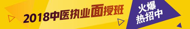 中医执业医师面授班