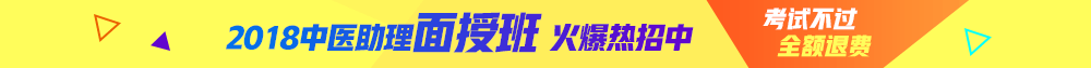 sbf_胜博发_胜博发娱乐_胜博发手机登录注册_2018年中医助理胜博发考试面授班热招中