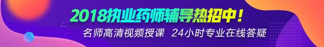 2018年执业药师网上辅导热招中!