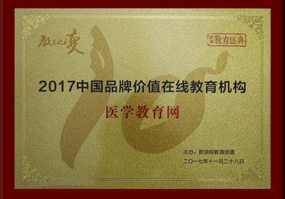 2017年中国品牌价值在线教育机构