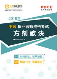 2018中医执业医师《方剂歌诀》电子书