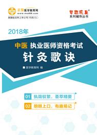胜博发娱乐官方指定唯一入口注册登录游戏_2018中医执业胜博发《针灸歌诀》电子书
