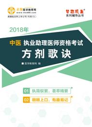 2018中医助理医师《方剂歌诀》电子书