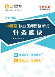 2018中西医执业医师《针灸歌诀》电子书