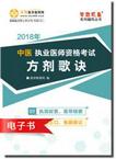 胜博发娱乐官方指定唯一入口注册登录游戏_2018中医执业胜博发《方剂歌诀》电子书