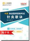 2018中医执业医师《针灸歌诀》电子书