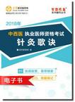 sbf_胜博发_胜博发娱乐_胜博发手机登录注册_2018中西医执业胜博发《针灸歌诀》电子书